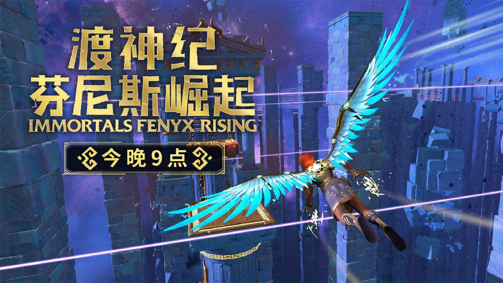 《渡神纪:芬尼斯崛起》PC版今晚9点提前解锁