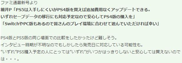 《莱莎2》细井制作人:PS5版将对应存储移植现可安心购买PS4版