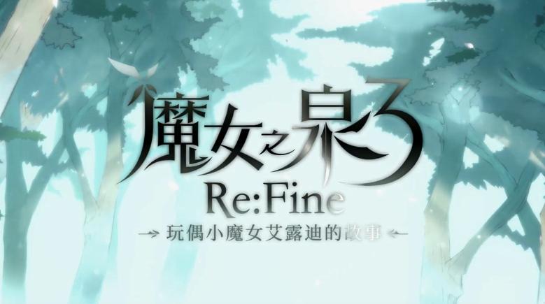 《魔女之泉3 Re:Fine -玩偶小魔女艾露迪的故事》长版宣传影片公开