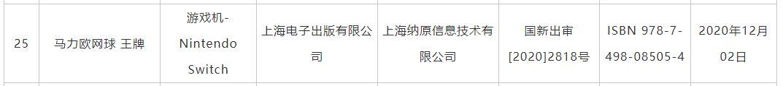 新一批进口网游版号发布 国行Switch将迎来4款新游