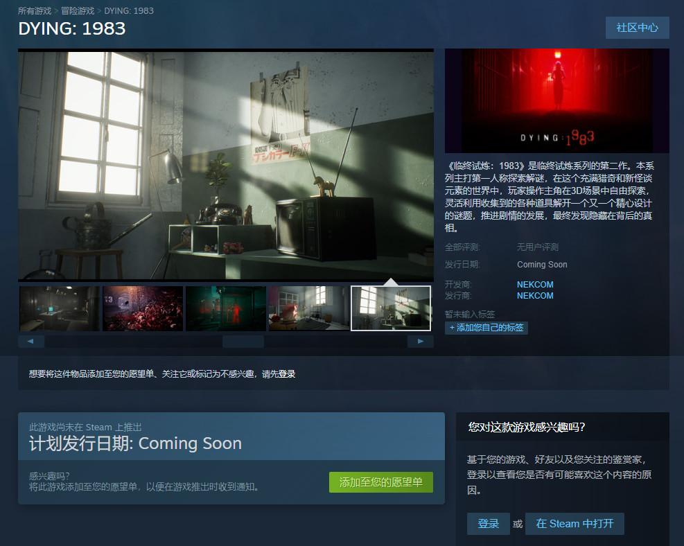 《临终试炼:1983》上架Steam 推荐需要32GB内存+RTX 2080
