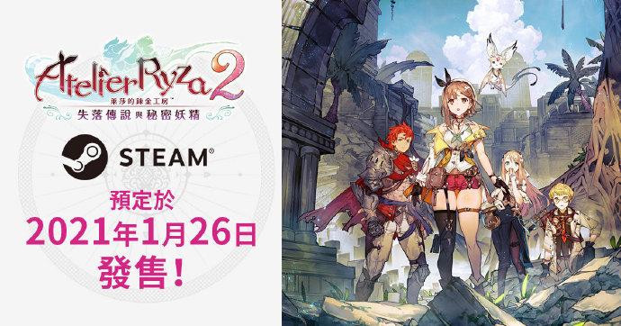 Steam《莱莎的炼金工房2》开启预购 特惠价314元