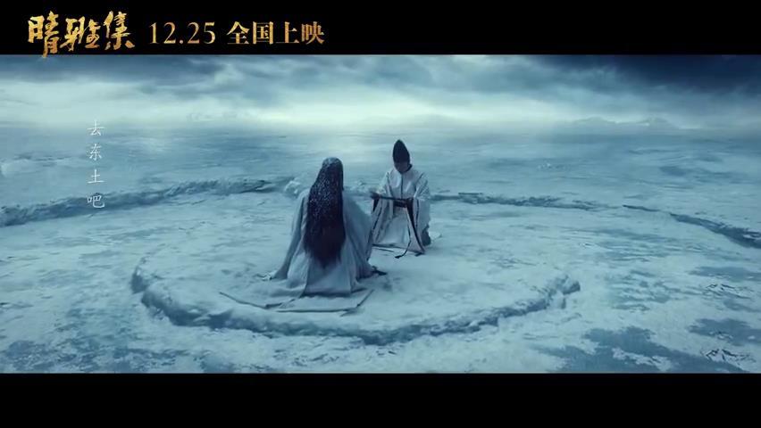 郭敬明《晴雅集》主题曲《心殇人》MV 缘浅情深