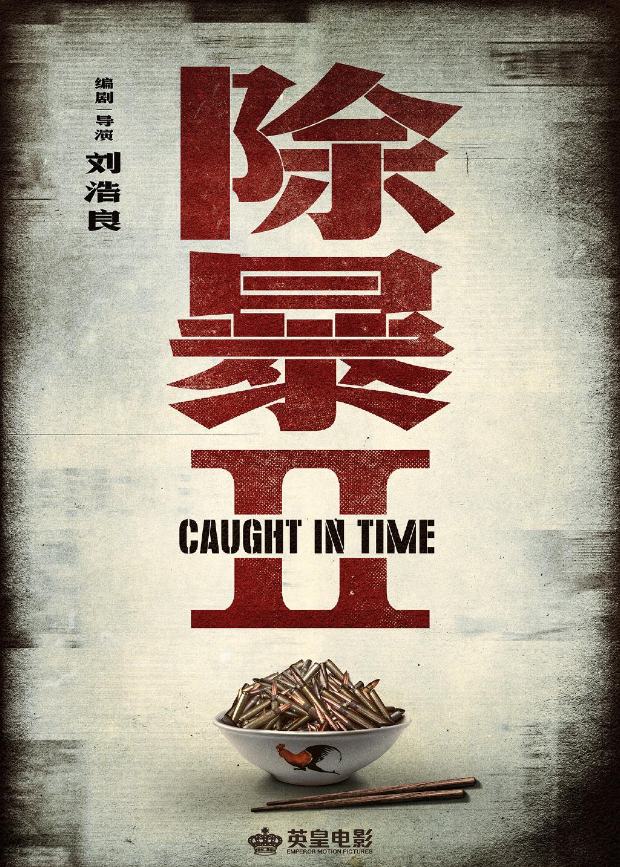 吴彦祖《除暴》电影续集确认 将集结原班人马制作