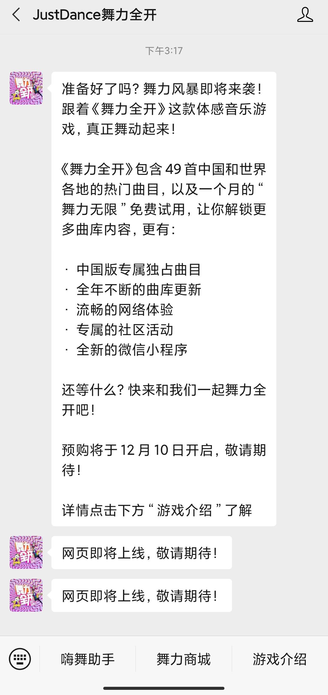 《舞力全开》国行NS版12月10日预购 有专属独占曲目