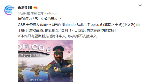为提升品质 NS《海岛大亨6》中文版延期至12月17日发售