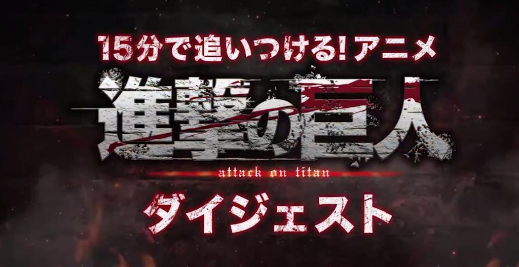 迎接《进击的巨人》最终季12.6日开播 官方放出15分钟完全回顾