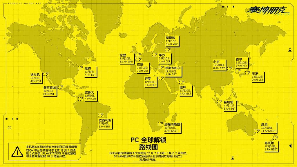 《赛博朋克2077》全球预载和解锁图信息发布