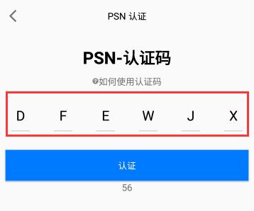 PSN认证教程