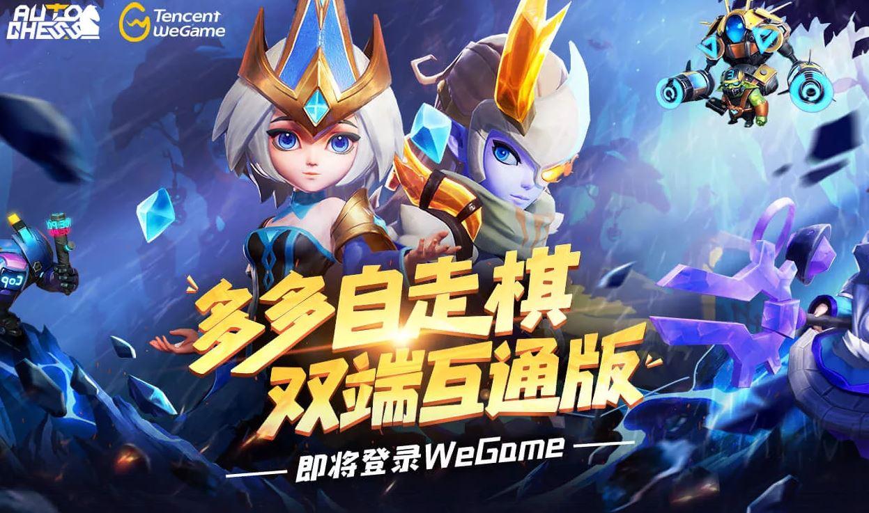 分手4月之后 《多多自走棋》宣布登陆腾讯WeGame