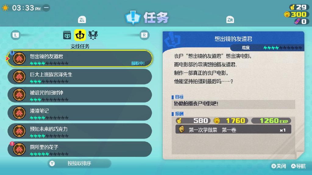 中文顺畅实装中 《妖怪学园Y》中文实机截图发布