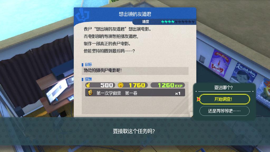 中文顺利实装中 《妖怪学园Y》中文实机截图公布