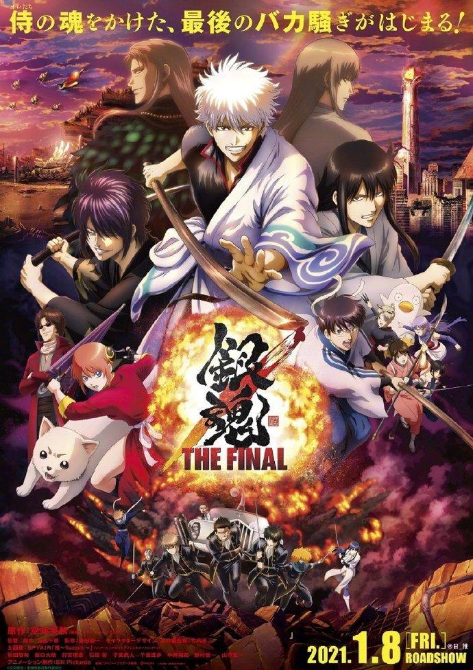 《银魂》新作动画特别篇发布新海报 共2集明年1月推出
