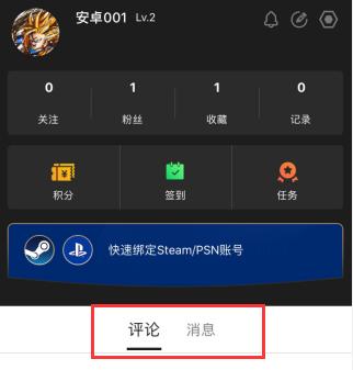 3DM新版本App正式上线:赶快绑定你的Steam与PSN吧!