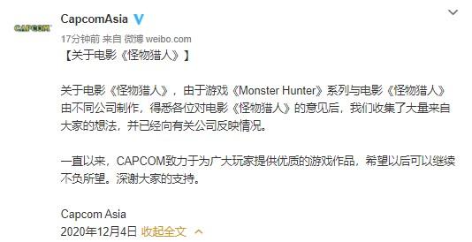 卡普空回应《怪物猎人》电影:不是咱们制造、已反映制片方