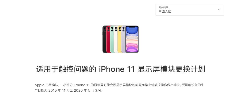 苹果承认部分iphone 11有触控问题 供给免费检修服务