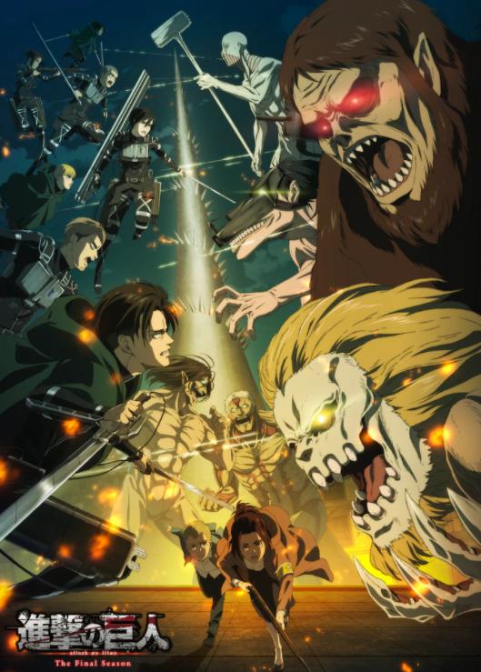 《进击的巨人》TV动画最终季今日开播 官方公开最新艺图