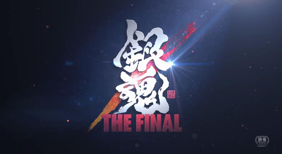 新剧场版《银魂 THE FINAL》最新预告 万事屋最终决战虚