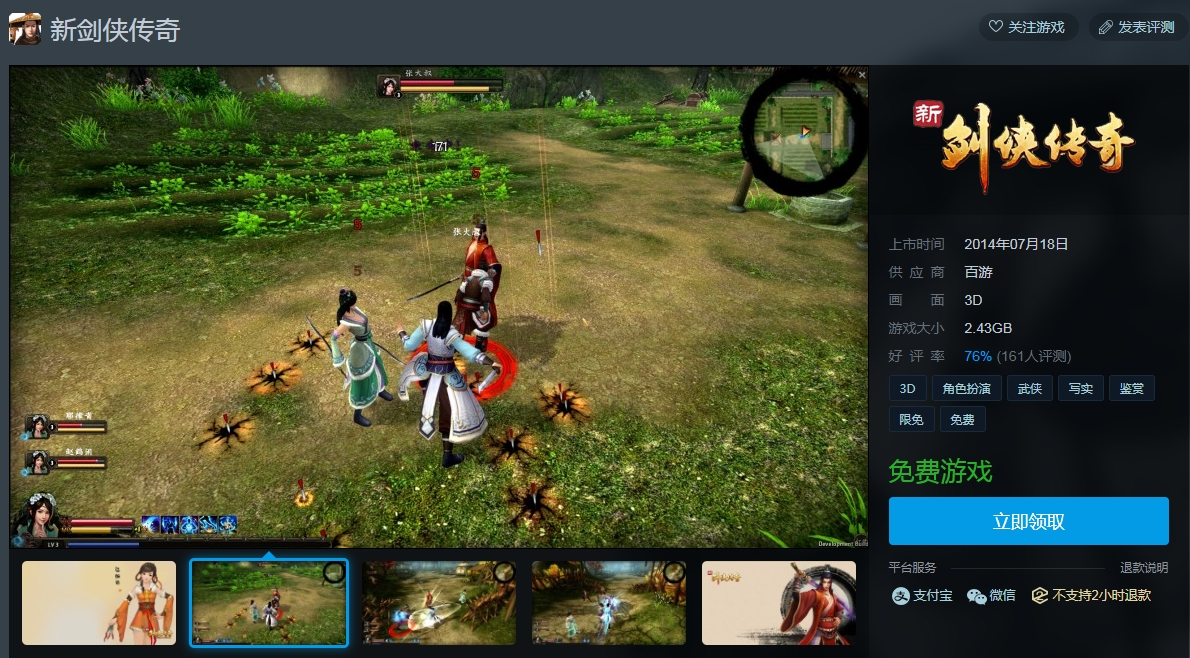 方块游戏喜加一 RPG游戏《新剑侠传奇》免费领取