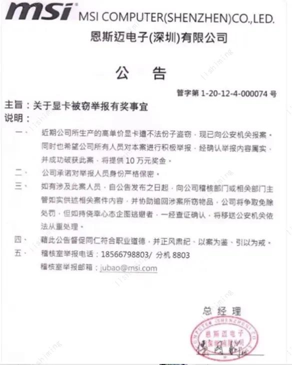 微星中国工厂价值220万RTX 3090显卡失窃 官方悬赏10万破案