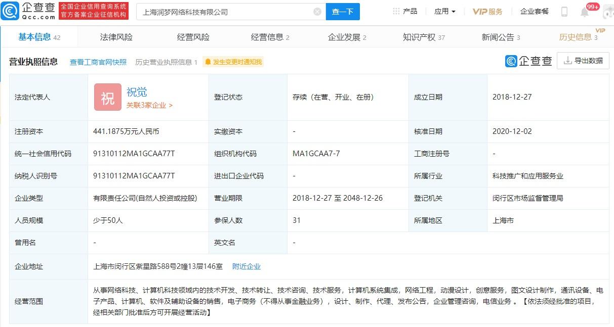 腾讯投资《武侠乂》开发商上海润梦 持股19.25%