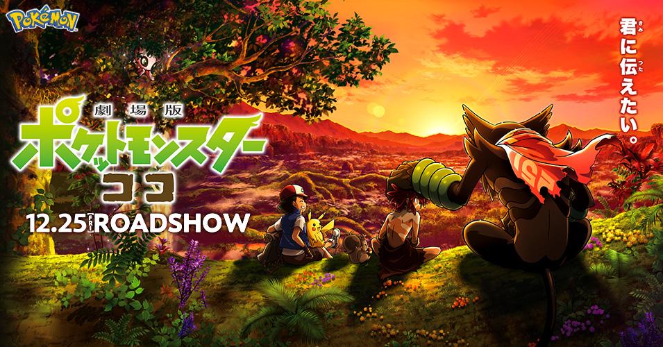 另类版人猿泰山 剧场版《宝可梦:COCO》新预告释出
