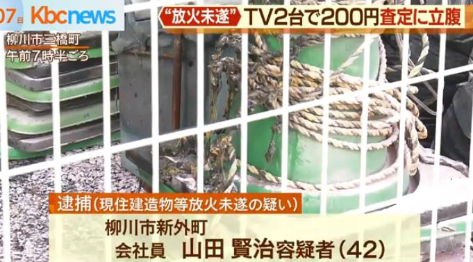 岛国男子在最大二手游戏店放火被捕 因2台电视只卖200日元暴怒