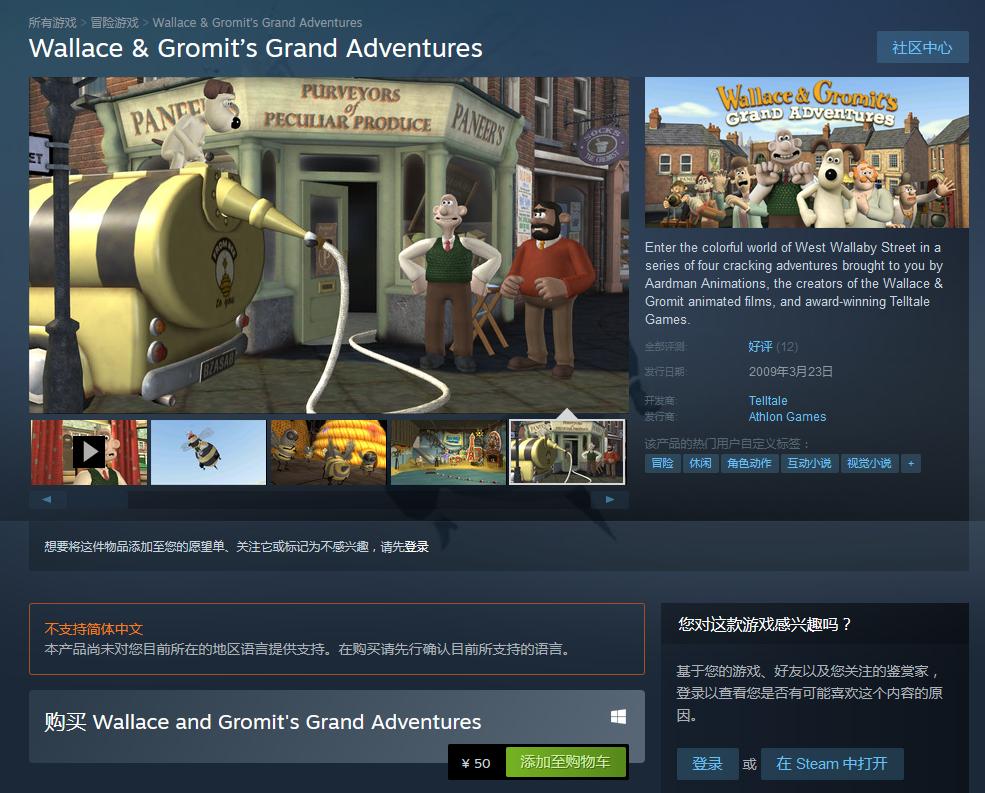 《超级无敌掌门狗的华丽冒险》重新上架Steam 包含全4集内容