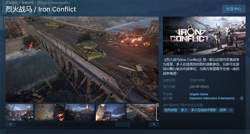 《烈火战马》1月8日开启Steam抢先体验,国区售价50元