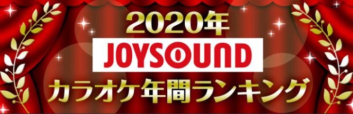 JOYSOUND发布2020动漫游K歌榜 EVA残酷天使只排第2