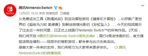 腾讯引进任天堂Switch一周年 国行e商店将有惊喜折扣
