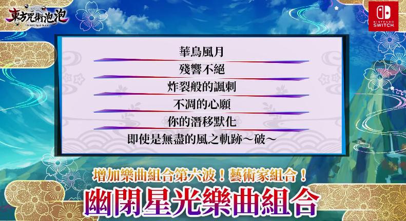 NS《东方咒术泡泡》中文新DLC「幽闭星光乐曲组合」上市