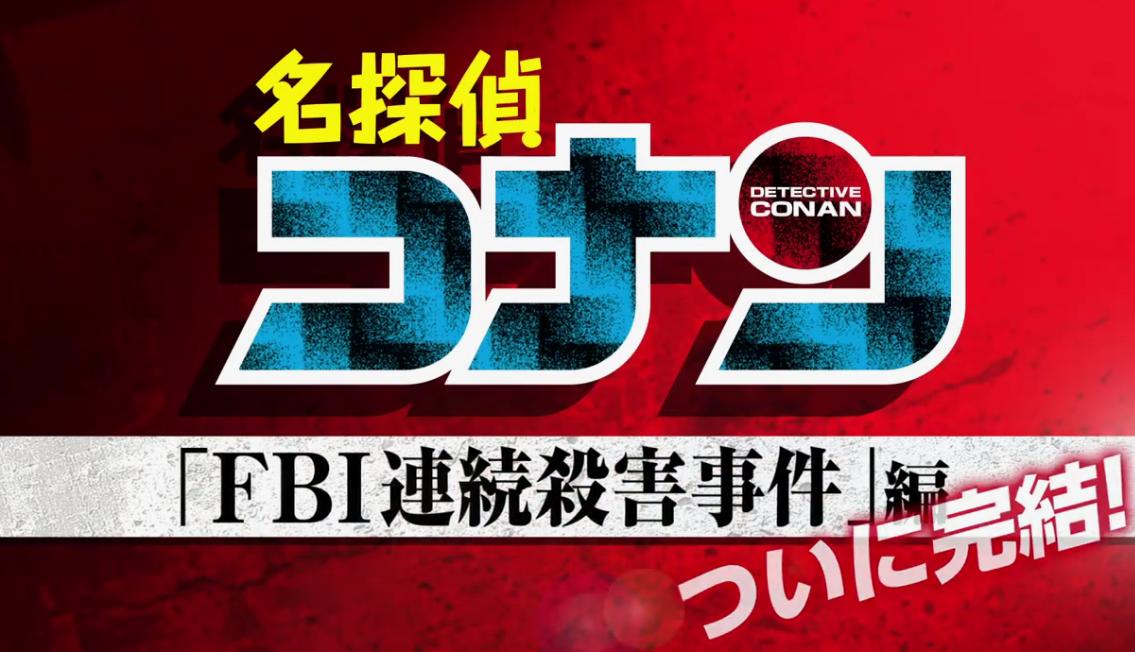 《名侦探柯南》FBI连续杀害事件篇完结 官方发布回顾宣传片