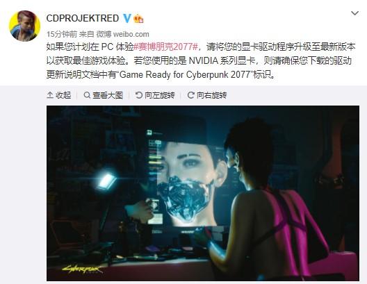 CDPR友情提醒PC玩家:升级显卡驱动以获得最佳体验