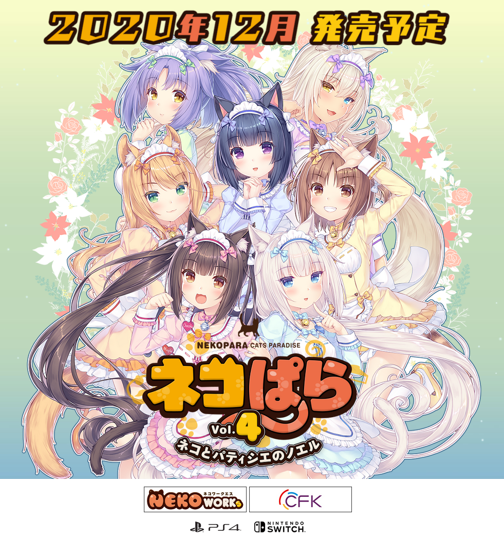 PS4/NS版《巧克力与香子兰4》确认12月22日上市
