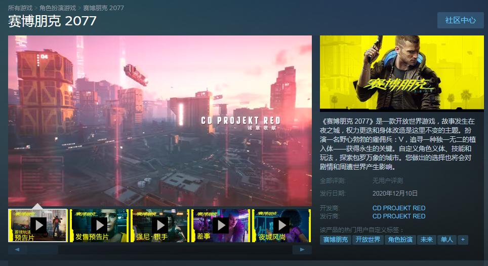 《赛博朋克2077》PC版已解锁 在线人数峰值突破70万