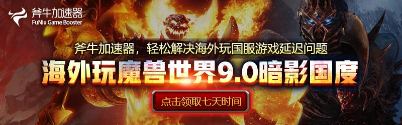 《魔兽世界:暗影国度》成销售最快的PC游戏 24小时售出370万套