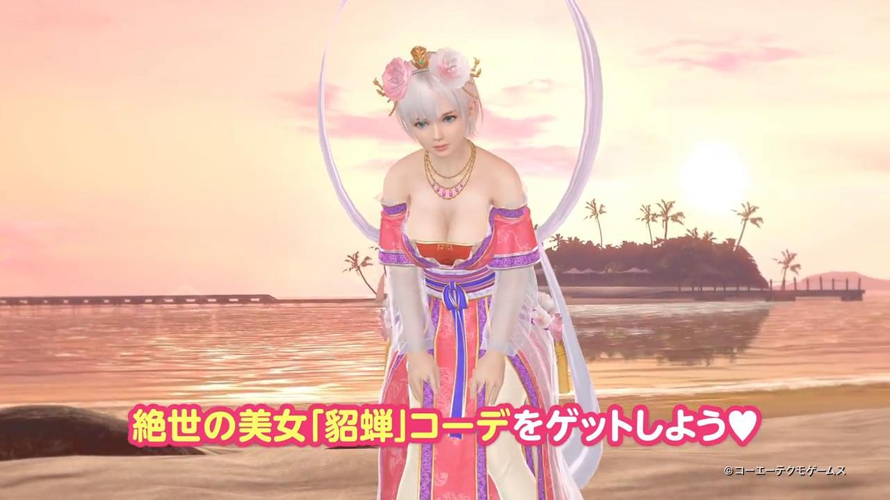 《三国志14》联动DoaXVV预告 妹子穿貂蝉服装更美
