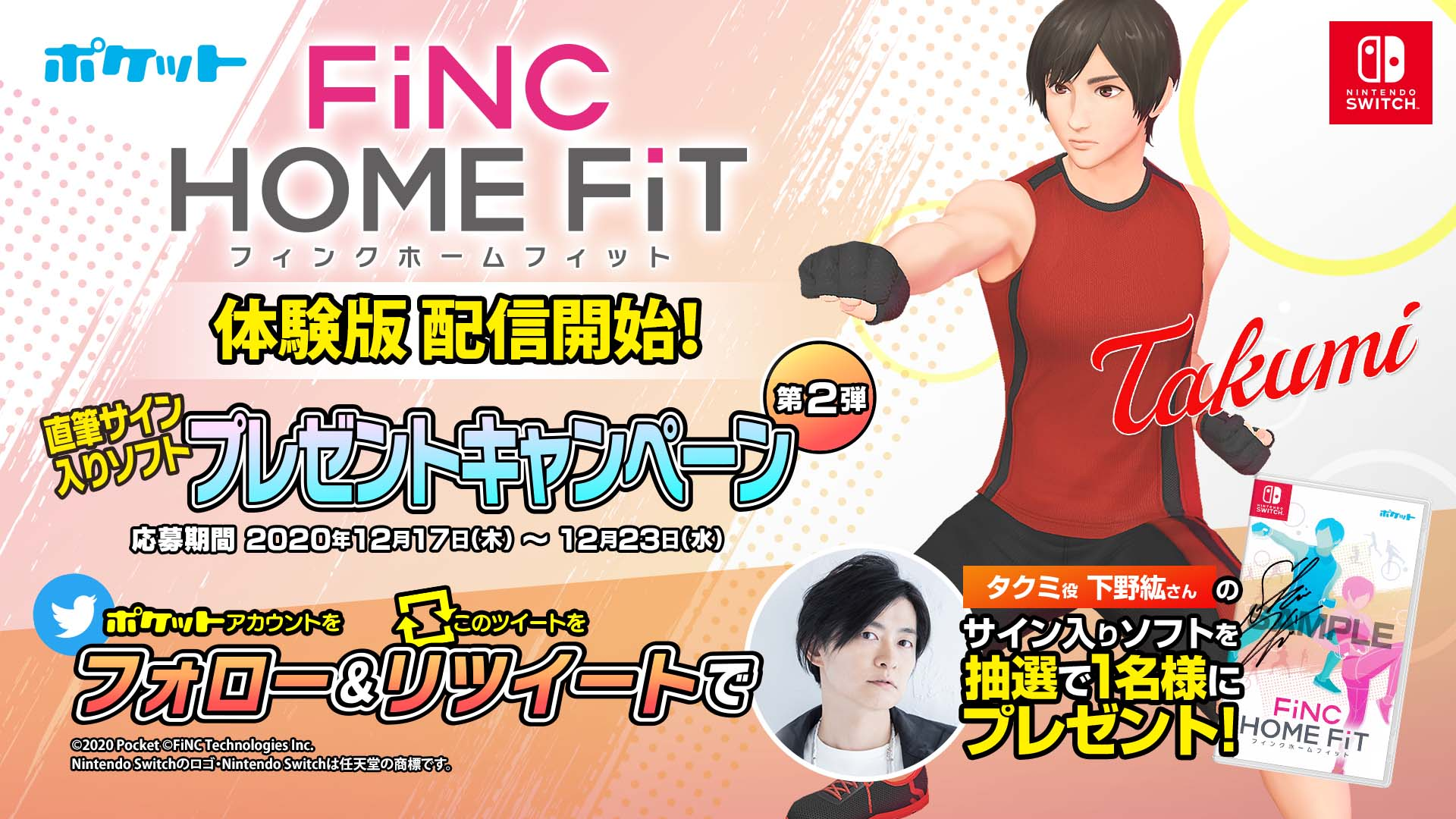 NS健身新游《FiNC HOME FiT》体验版上线 可游玩多种课程