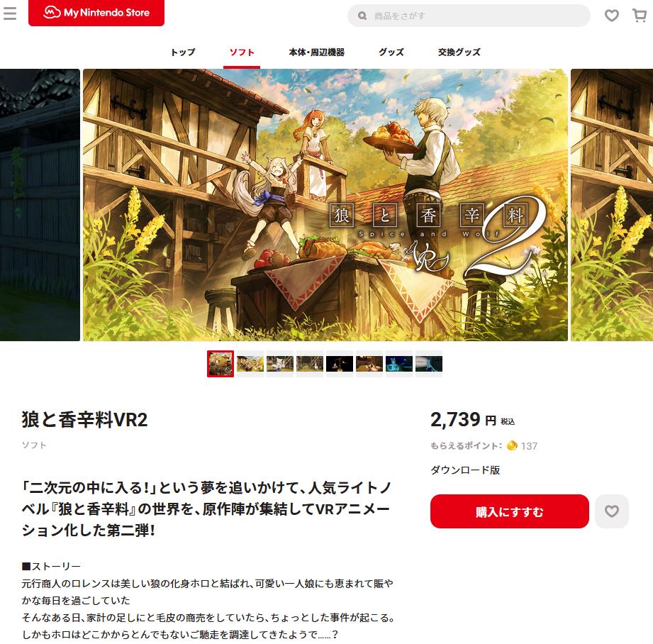 《狼与香辛料VR2》今日发售 Steam国区折后价72元
