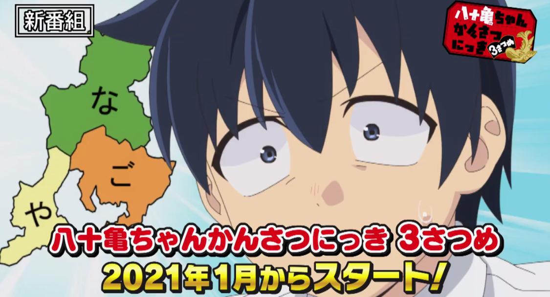《八十龟酱观察日记》动画第3季新预告 21年1.10日开播