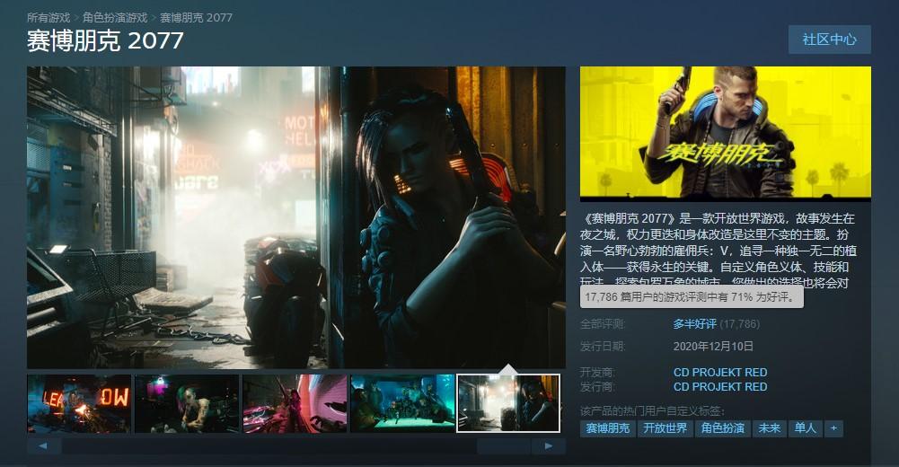 3DM速报:赛博朋克2077同时在线破百万 Steam开启TGA游戏特卖