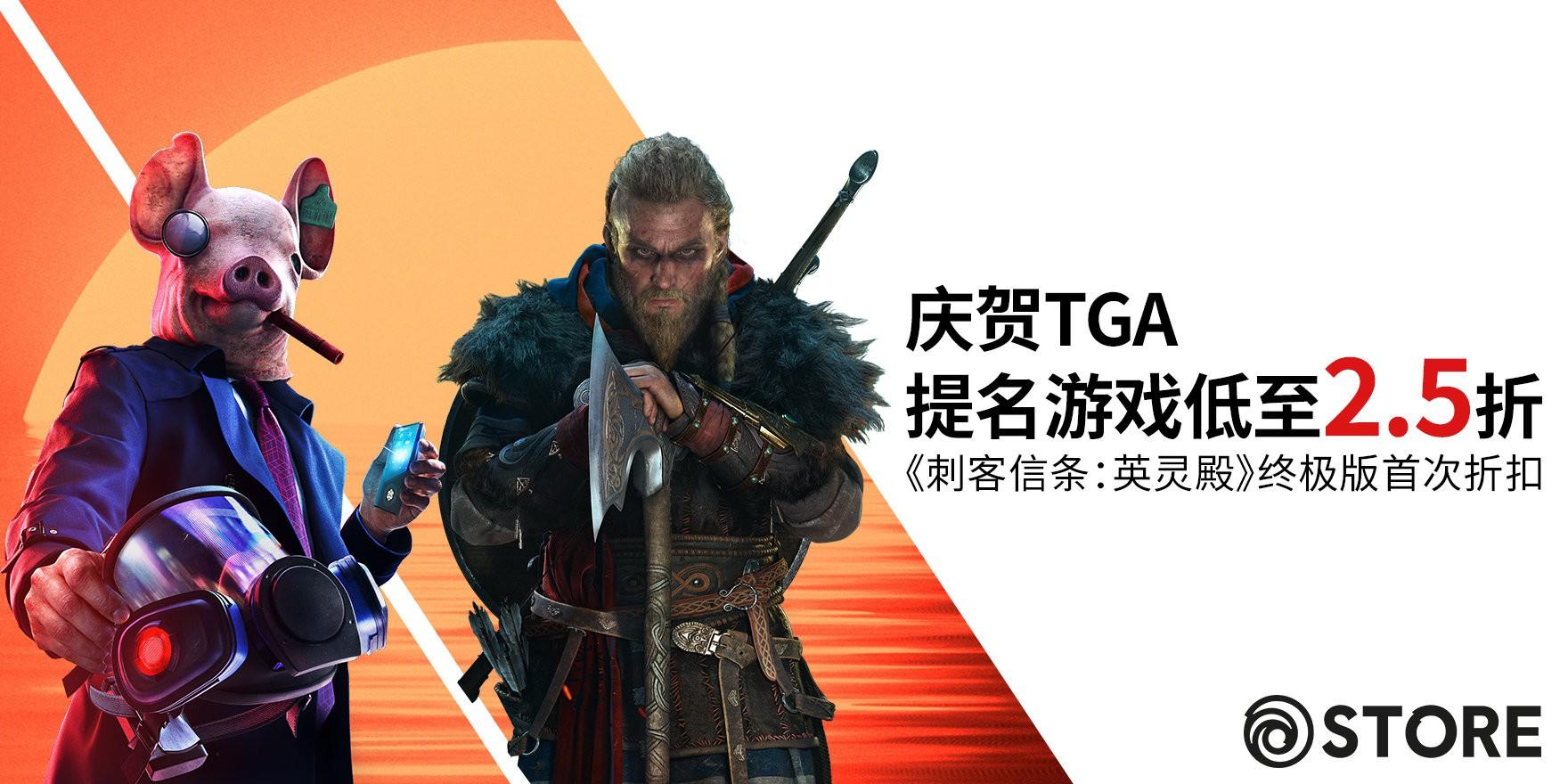 育碧开启TGA特惠:《刺客信条:英灵殿》终极版首次打折