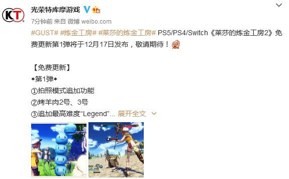 《莱莎的炼金工房2》免费更新第1弹将于12月17日发布