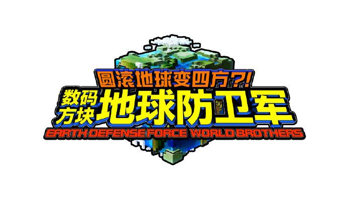 《方块地球防卫军》新演示公开 《地球防卫军6》2021年末发售