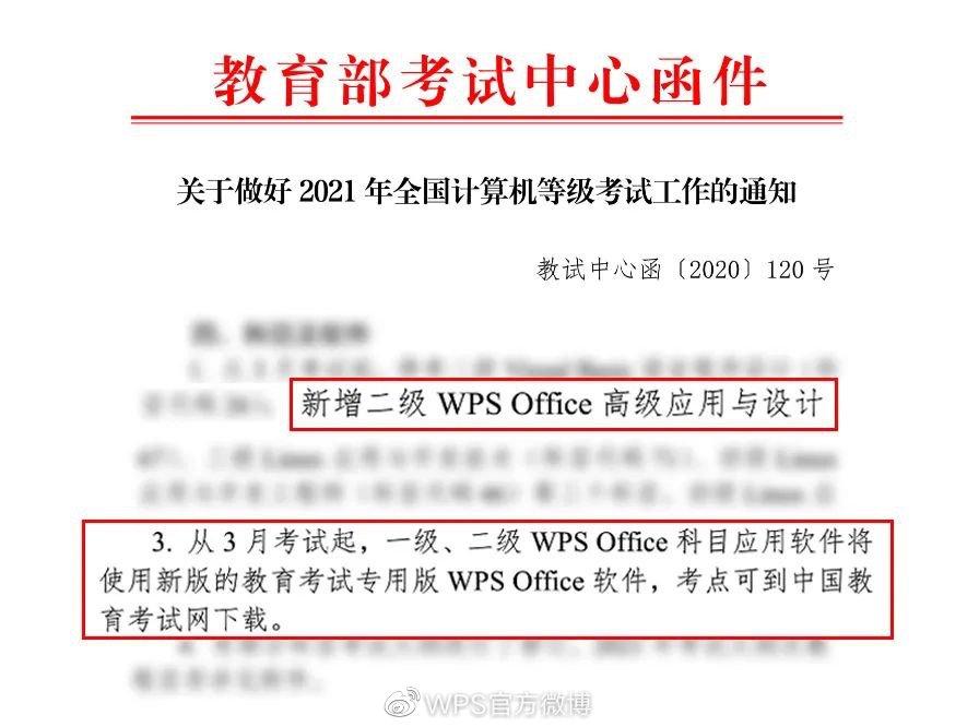 国产软件WPS进入全国计算机二级考试 明年3月实施