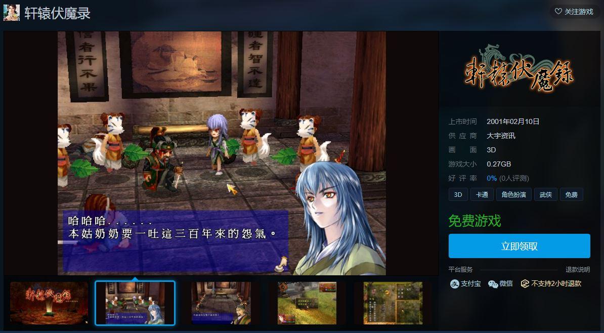 方块游戏免费领取《轩辕伏魔录》 大宇资讯打造武侠RPG
