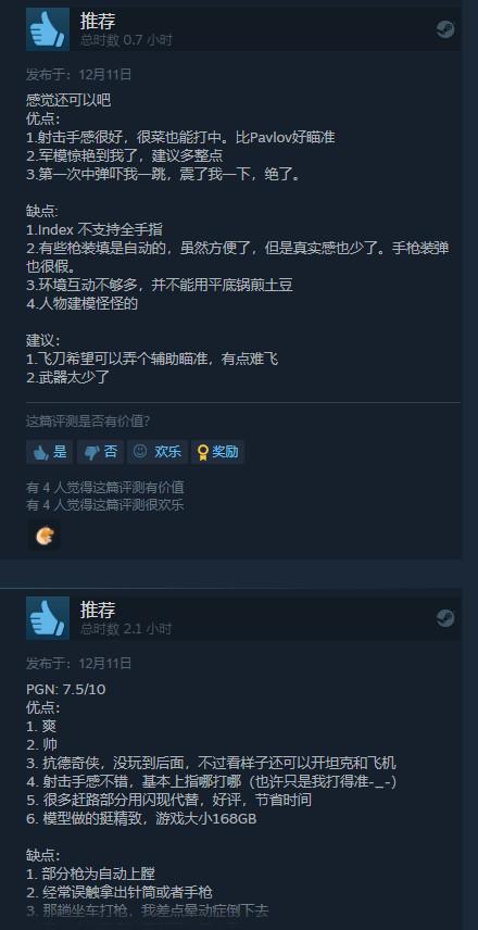 《荣誉勋章:超越巅峰》国区298元 Steam多半差评