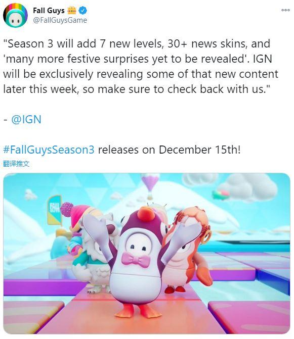《糖豆人》第三赛季将有7个新等级、20余款新皮肤