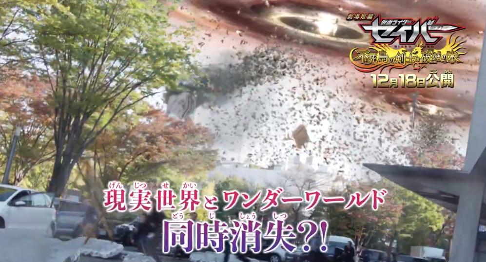 《假面骑士》圣刃·零一特摄电影新预告 12月18日上映